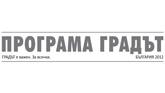 Програма ГРАДЪТ